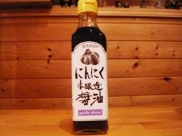 ニンニク醤油.jpg